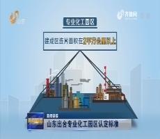 【新闻链接】山东出台专业化工园区认定标准