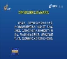 刘伟与谢立信院士进行座谈交流