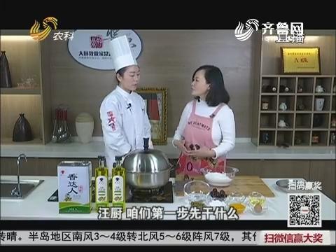 大厨教做家常菜:开心发糕