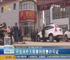 肥城:签了权益保证书 开发商为何临时涨价?