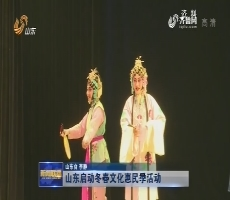 山东启动冬春文化惠民季活动