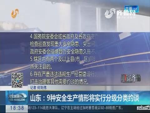 【问安齐鲁】山东:9种安全生产情形将实行分级分类约谈