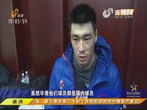 战胜天津 山东高速男篮开启新征程:止住连败 球队重整旗鼓