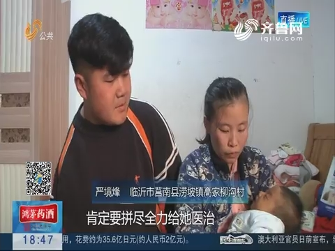 临沂:90后独臂父亲割肝救女