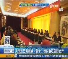 大型历史电视剧《管子》研讨会在淄博召开