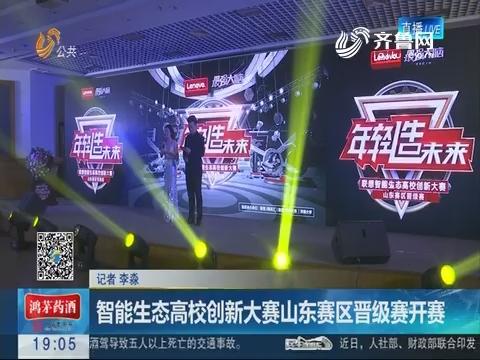 济南:智能生态高校创新大赛山东赛区晋级赛开赛