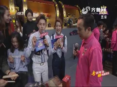 全家总动员:脸谱火锅创始人带来火锅美食 现场观众边吃火锅边看节目