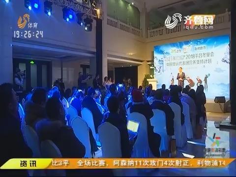 【闪电速递】平昌冬奥会开幕倒计时50天仪式在京举办