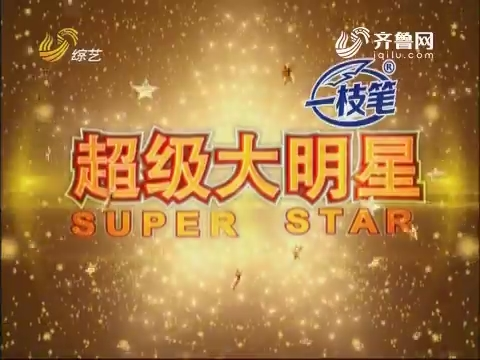 20171223《超级大明星》:游戏升级 综艺大咖被玩懵