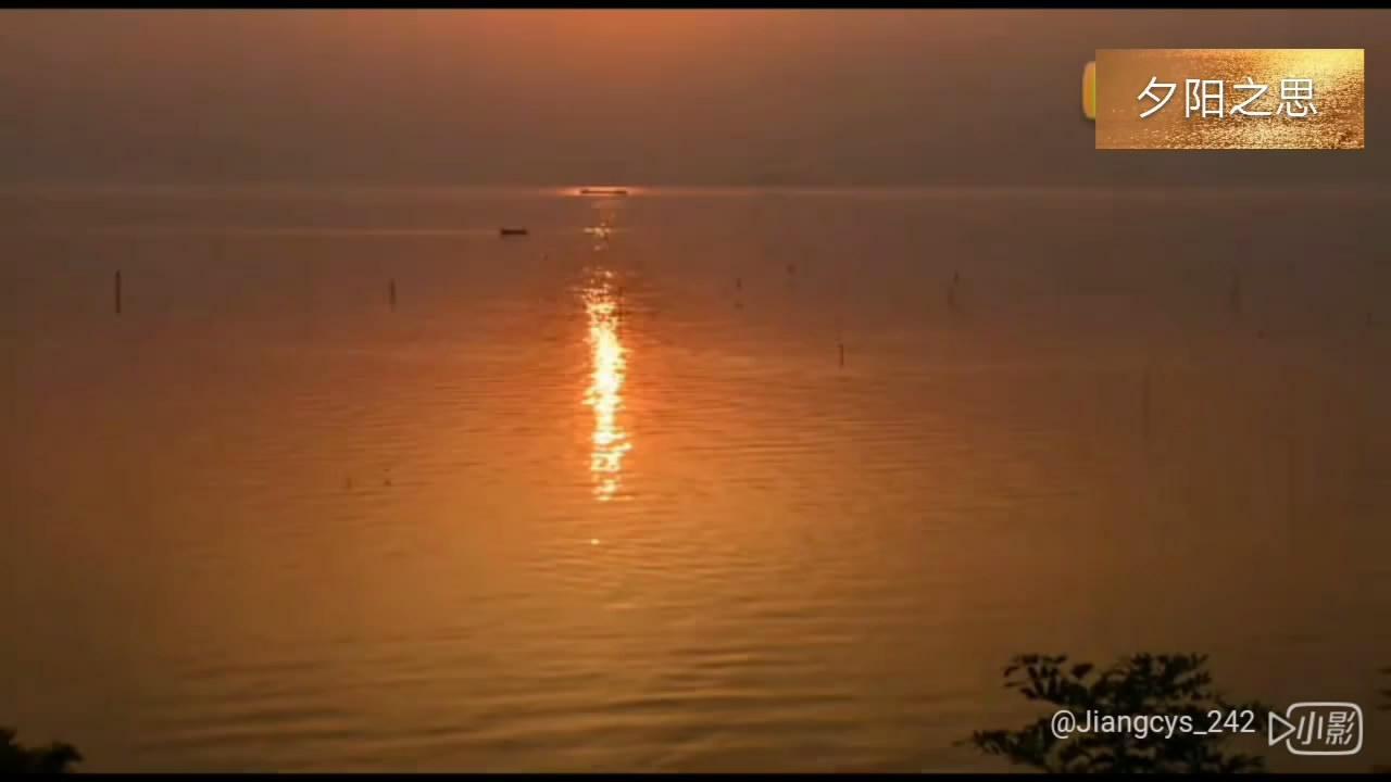 朗诵:《夕阳之思》