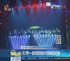 2017第十一届冬至阿胶滋补节在聊城东阿开幕