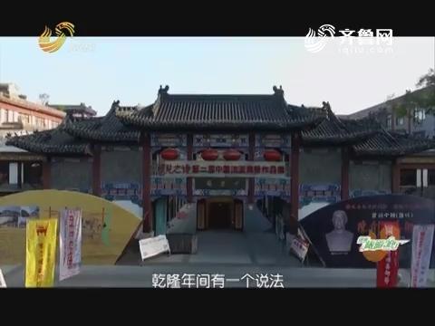 20171224《旅游365》:旅游大真探