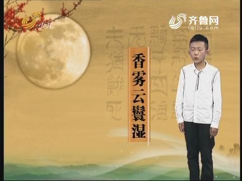 中华经典诵读:月夜