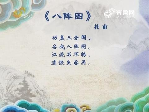 中华经典诵读:八阵图