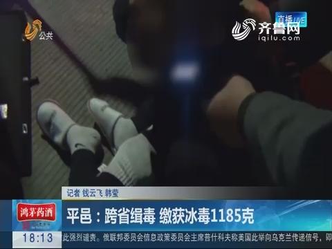 平邑:跨省缉毒 缴获冰毒1185克