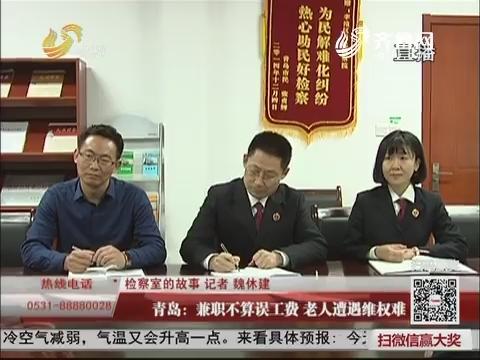 【检察室的故事】青岛:兼职不算误工费 老人遭遇维权难