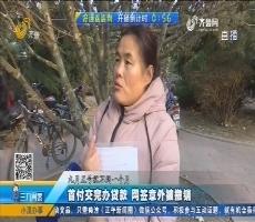 潍坊:首付交完办贷款 网签意外被撤销