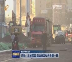 【发展一线看落实】济南:治堵攻坚 快速路里程两年翻一番