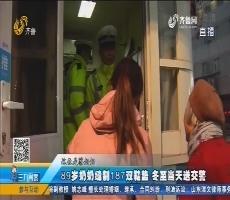 枣庄:89岁奶奶缝制187双鞋垫 冬至当天送交警