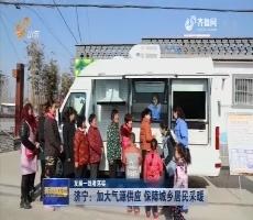 【发展一线看落实】济宁:加大气源供应 保障城乡居民采暖