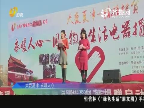 公益资讯站:大爱夏津 衣暖民气