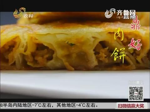大厨教做家常菜:鼎好肉饼