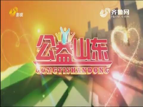 20171224《公益山东》:公益外行动 全省片面启动