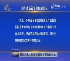 最新消息:山东省省管干部任前公示