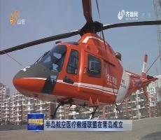 半岛航空医疗救援联盟在青岛成立