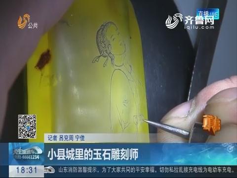 【真相】济南:小县城里的玉石雕刻师
