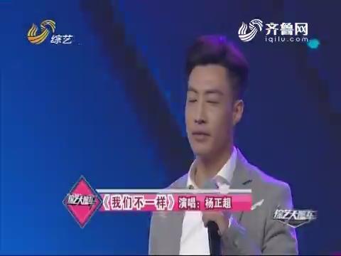综艺大篷车:杨正超演唱歌曲《我们不一样》