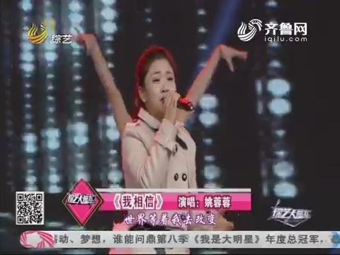 综艺大篷车:姚蓉蓉演唱歌曲《我相信》
