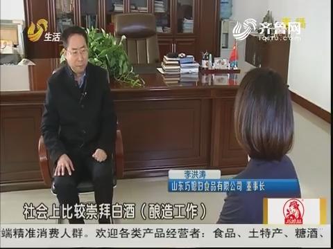 【走在前列】对话巧媳妇食品董事长——李洪涛