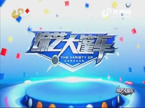 20171224《综艺大篷车》:统元国际2018全国优秀经销商年会暨新品发布会