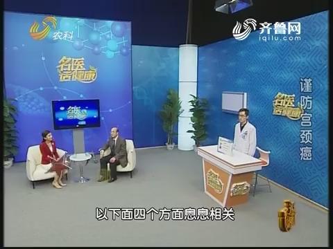 20171224《名医话健康》:名医刘乃富——谨防宫颈癌