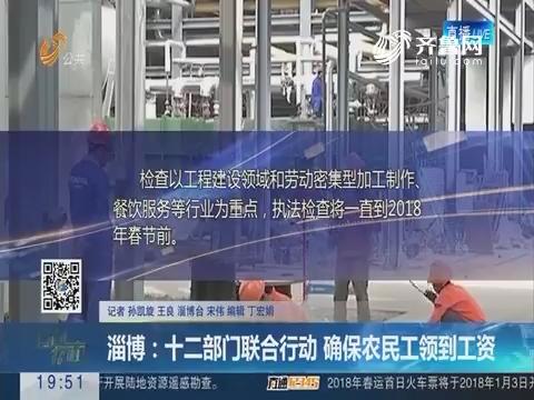 【直通17市】淄博:十二部门联合行动 确保农民工领到工资