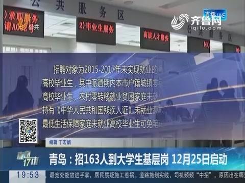 【直通17市】青岛:招163人到大学生基层岗 12月25日启动