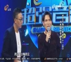 超强音浪:杨宗纬挑战《看我七十二变》杨氏唱腔惊呆全场