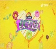 20171224《美味俏佳人》:男女嘉宾现场秀恩爱 感动全场