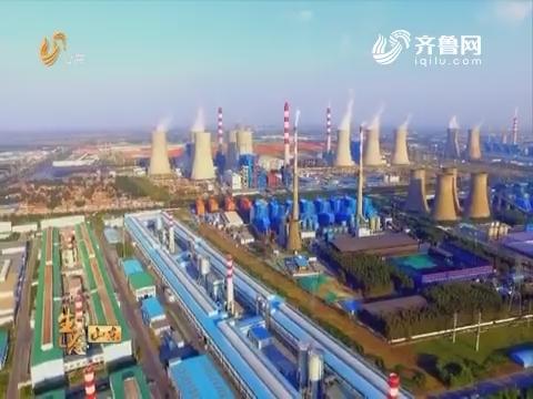 山东:调整能源结构 坚决打赢蓝天保卫战