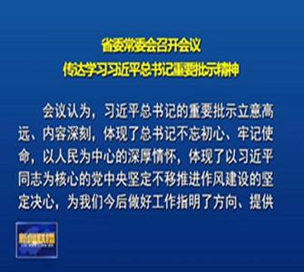山東省委常委會召開會議 傳達學習習近平總書記重要批示精神
