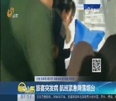旅客突发病 航班紧急降落烟台