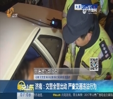 济南:交警全警出动 严查交通违法行为