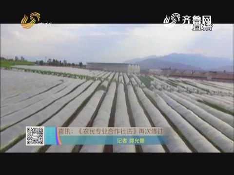 喜讯:《农民专业合作社法》再次修订