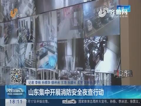 【问安齐鲁】山东集中开展消防安全夜查行动