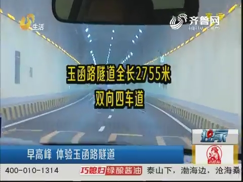 济南:早高峰 体验玉函路隧道