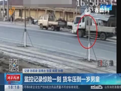 【问安齐鲁】淄博:监控记录惊险一刻 货车压倒一岁男童