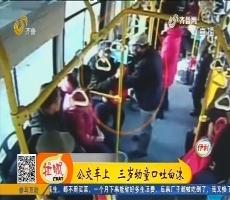 淄博:公交车上 三岁幼童口吐白沫