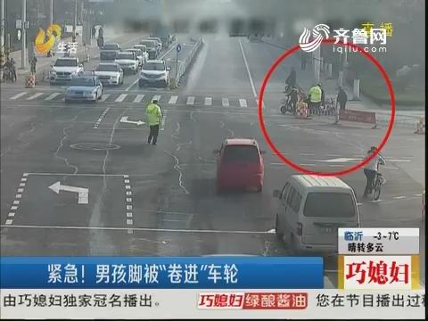 """济宁:紧急!男孩脚被""""卷进""""车轮"""