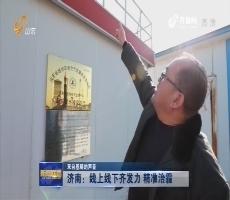 【来自基层的声音】济南:线上线下齐发力 精准治霾
